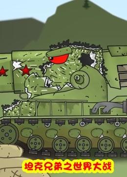 坦克兄弟之世界大战